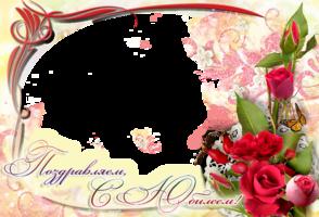 Сердечка для, открытка на юбилей 60 лет женщине в фотошопе