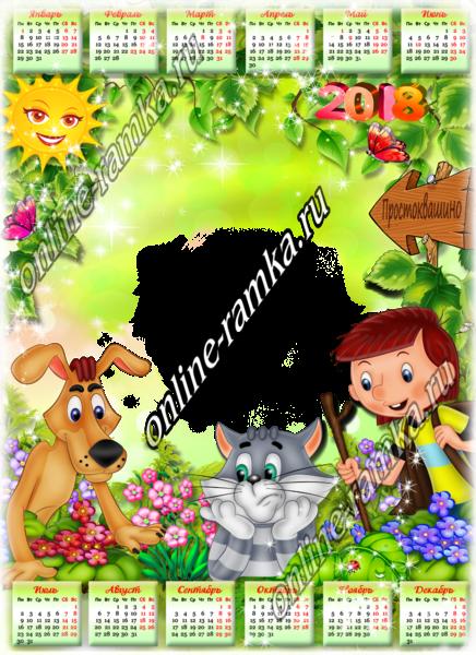 Календарь детский с Простоквашино Онлайн генератор рамок ...