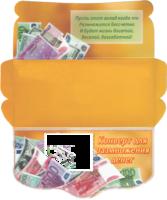 Конверт для размножения денег