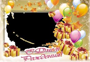 Рамка поздравительная с подарками