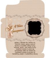 Стильный онлайн конверт для денег