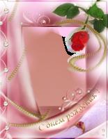 Рамка шелковая с днем рождения