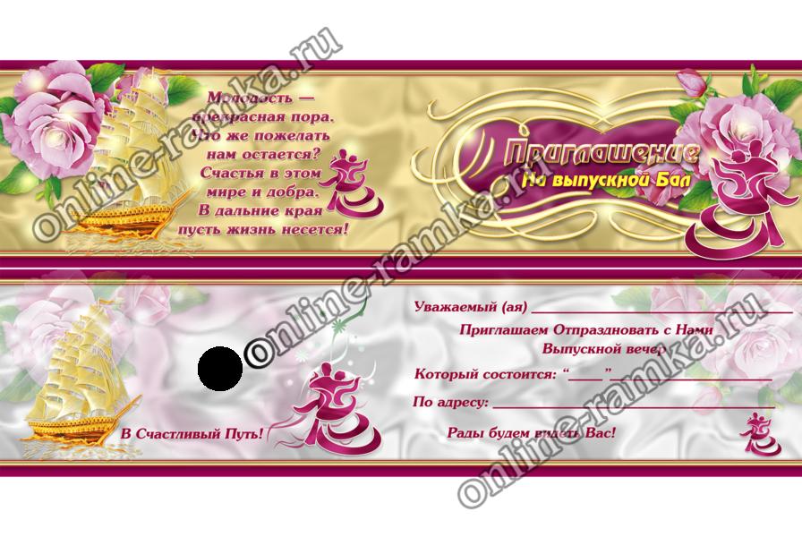 Приглашение на выпускной и банкет