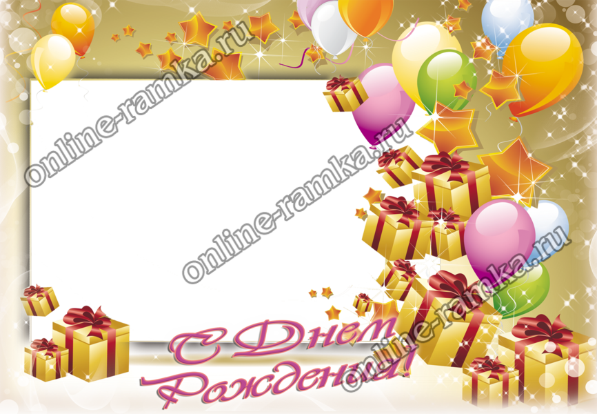 Рамки поздравления с днем рождения женщине красивые