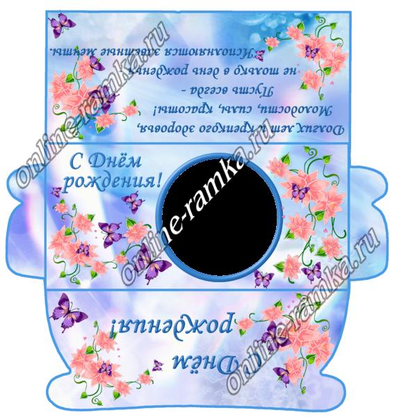 Напечатать самому открытку